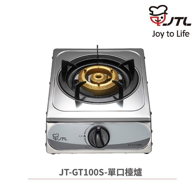 【喜特麗】JT-200 單口檯爐