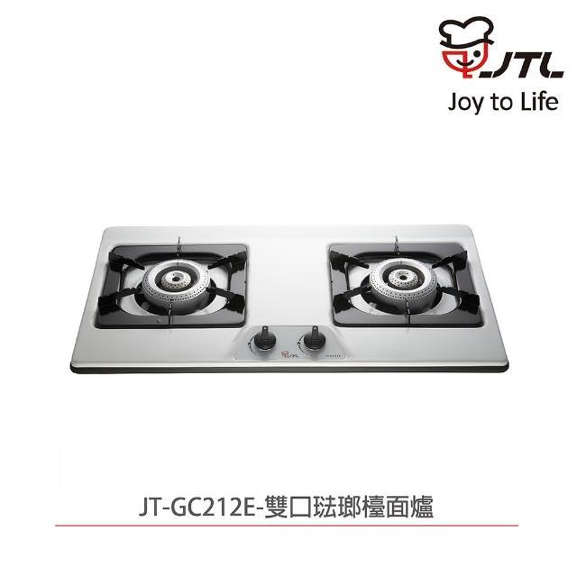 【喜特麗】JT-GC212E 雙口琺瑯檯面爐
