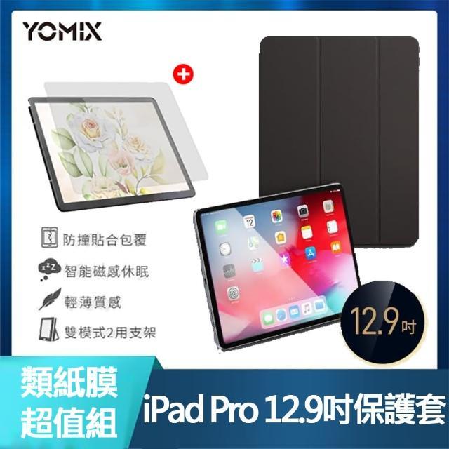 類紙膜超值組【YOMIX 優迷】iPad Pro12.9吋防摔霧面透殼三折支架保護套(附贈玻璃鋼化貼)