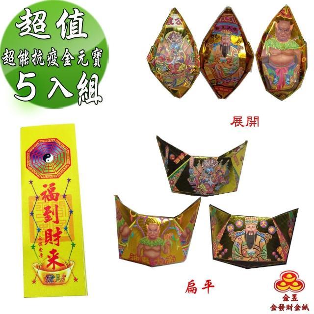 【金發財金紙】中元普渡超能抗疫金元寶包 5入組(中元普渡專用)