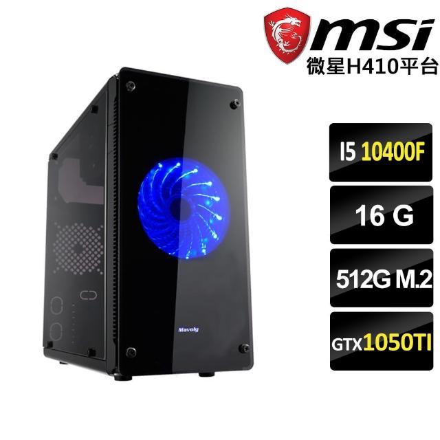 【微星平台】善逸X 六核心LOL電競機(I5 10400F/H410/16G/512G M.2/GTX1050TI)