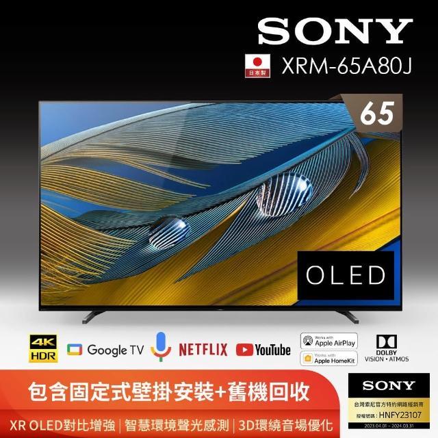 【SONY 索尼】BRAVIA 65型 4K OLED Google TV 顯示器(XRM-65A80J)
