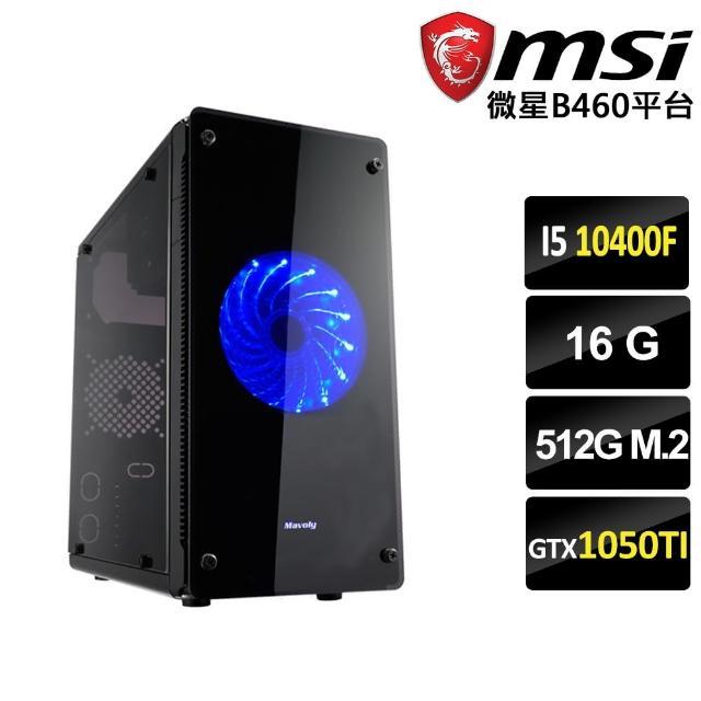 【微星平台】禰豆子X 六核心LOL電競機(I5 10400F/B460/16G/512G M.2/GTX1050TI)