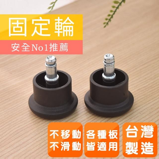 【凱堡】固定腳墊/固定輪 辦公椅/電腦椅專用(一組5顆)