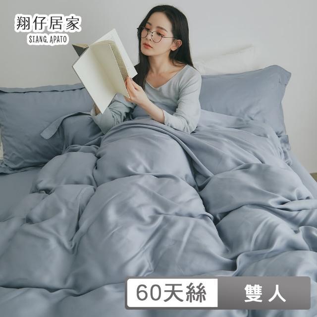 【翔仔居家 - 獨家贈天絲涼被】台灣製 100%60支天絲 薄被套床包4件組(雙人 - 多色任選)