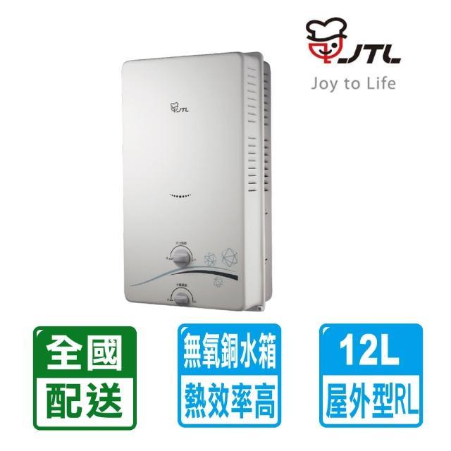 【喜特麗】12L屋外型自然排氣熱水器JT-H1202同JT-H1212(全國配送 不含安裝)