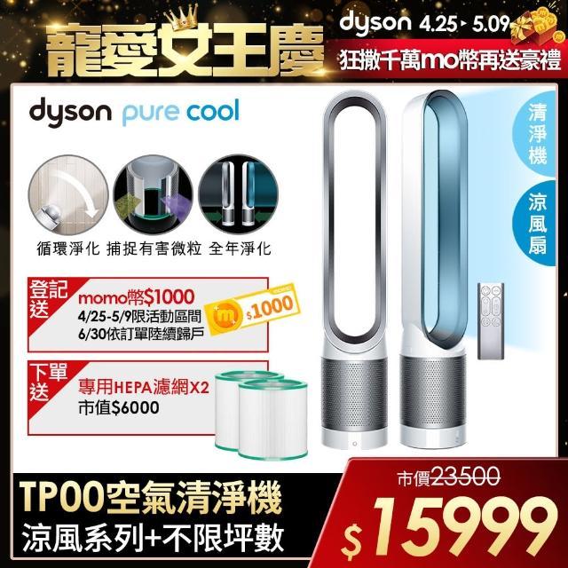 【dyson 戴森】Pure Cool TP00 二合一空氣清淨機/風扇(時尚白)