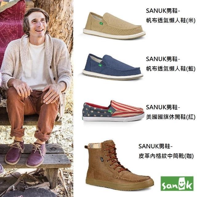 【SANUK】經典熱銷男女鞋-懶人鞋/涼鞋/休閒鞋/靴(多款任選-原廠貨)
