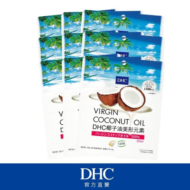【DHC】椰子油美形元素 30日份9入組(150粒/包)