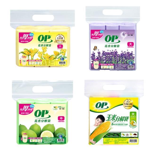 【OP】3包售 有機清潔袋/玉米分解垃圾袋(1包3入 薰衣草 檸檬 小蒼蘭)