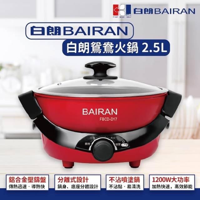 【BAIRAN 白朗】2.5L 分離式鴛鴦火鍋 電火鍋(FBCD-D17)