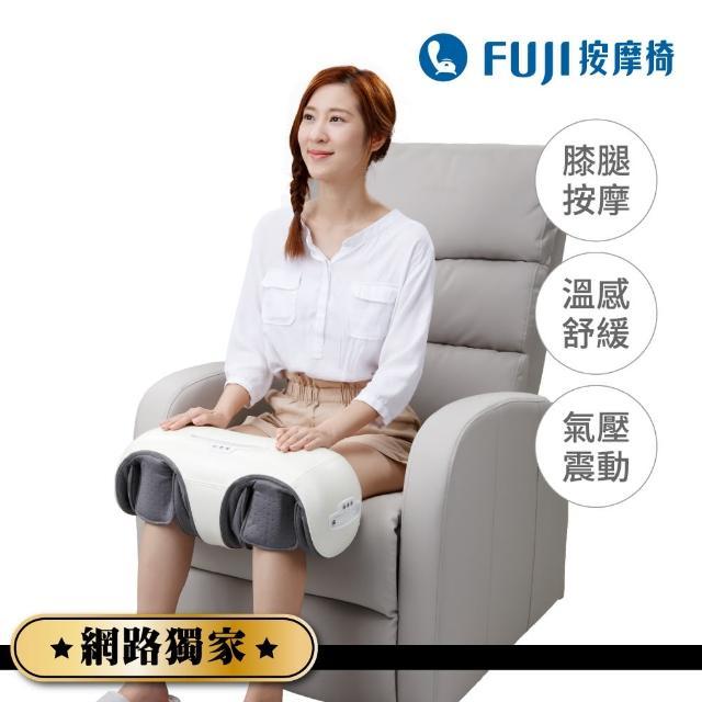 【FUJI】膝力康按摩器 FG-558(無線系列;膝部按摩;腿臂按摩)
