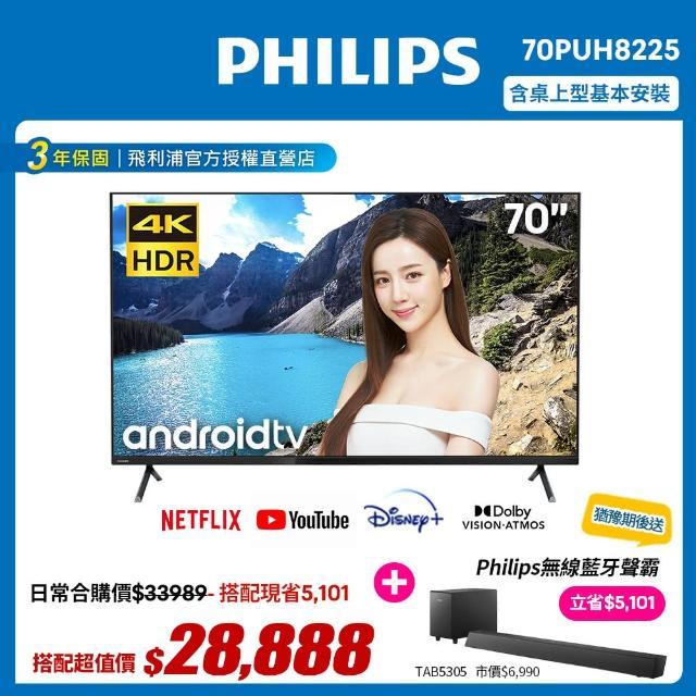【Philips 飛利浦】70吋4K andriod聯網液晶顯示器+視訊盒70PUH8225