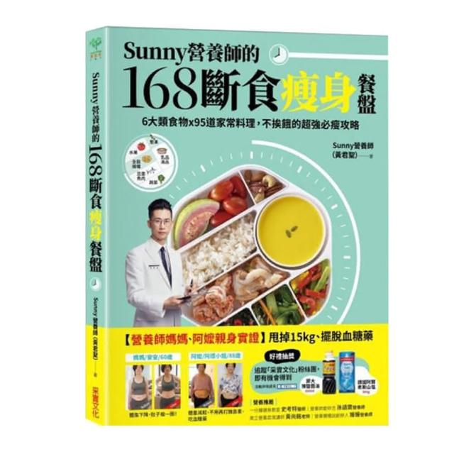 Sunny營養師的168斷食瘦身餐盤:媽媽、阿嬤親身實證!6大類食物 × 95道家常料理 不挨餓的超強必瘦攻略