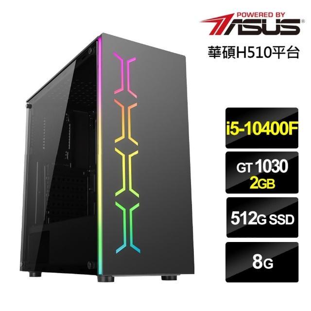 【華碩平台】i5六核{狂雷術士}GT1030獨顯電玩機(i5-10400F/8G/512G_SSD/GT1030-2G)
