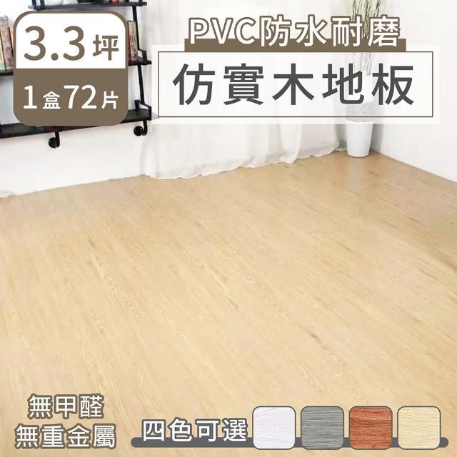 【家適帝】PVC防水耐磨仿實木地板(72片/約3.3坪)