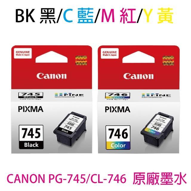 【Canon】PG-745 黑色+CL-746 彩色 原廠墨水匣(TS3170/MX497/TR4570/iP2870/MG2570/MG2970)