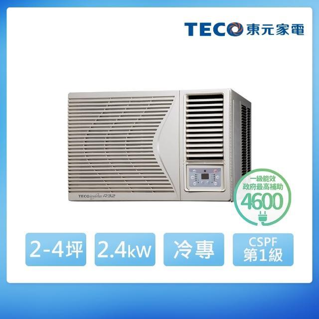 【TECO 東元】2-4坪 R32一級變頻冷專右吹窗型冷氣(MW22ICR-HR1)