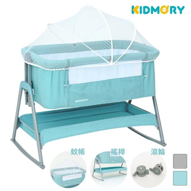 【KIDMORY】多功能可調式床邊床-全配組(蚊帳、滾輪、搖桿)