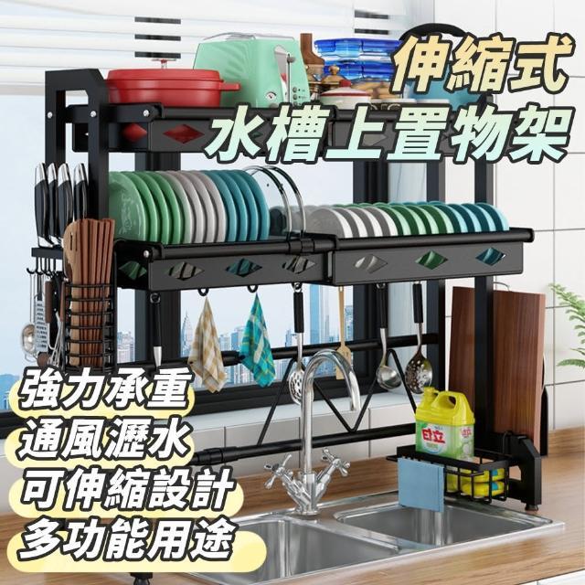【家居543】廚房置物架可伸縮水槽瀝水架(可伸縮58~93cm)