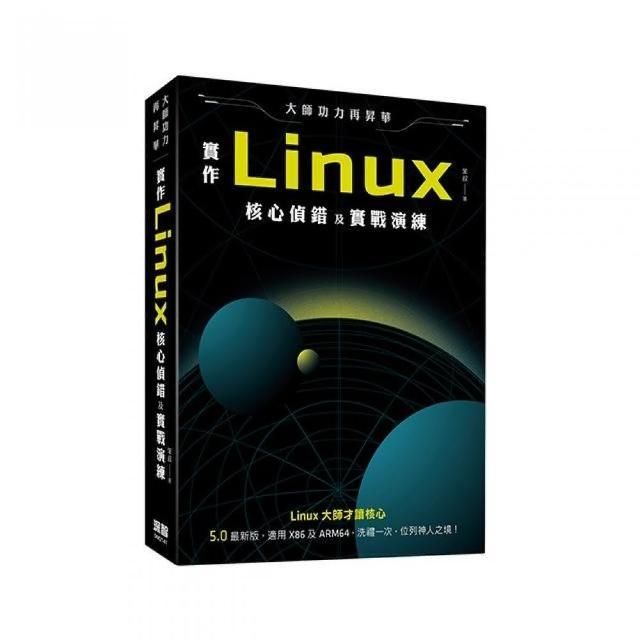 大師功力再昇華:實作Linux核心偵錯及實戰演練