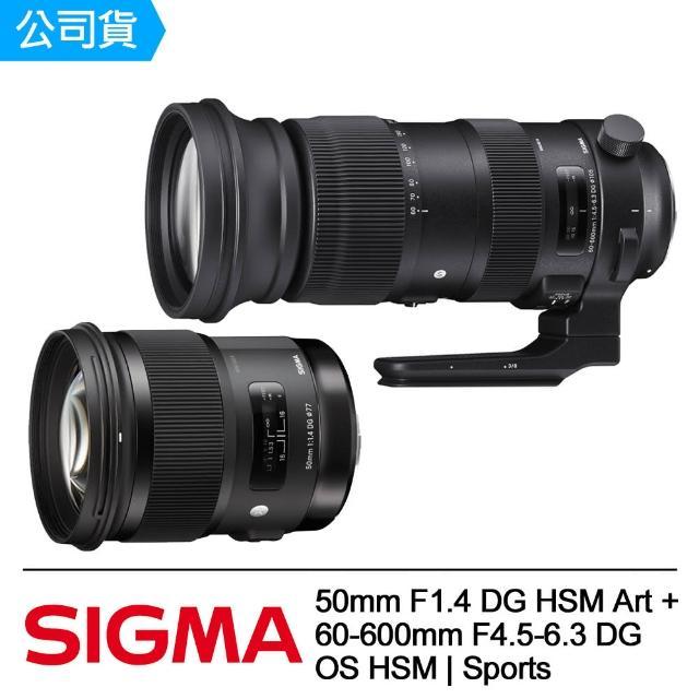 【Sigma】50mm F1.4 +60-600mm F4.5-6.3 出遊雙鏡組合(公司貨)
