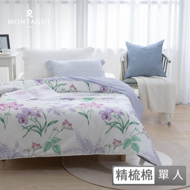 【MONTAGUT 夢特嬌】200織紗精梳棉涼被-紫花雨(150x195cm)