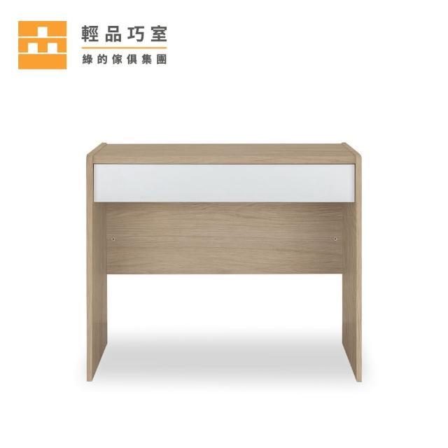 【輕品巧室-綠的傢俱集團】積木系列泥橡桌體-簡約書桌(書桌/電腦桌)