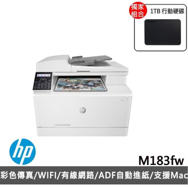 【驚爆組】搭TOSHIBA 1TB 行動硬碟【HP 惠普】★MFP M183fw無線彩色雷射傳真複合機(7KW56A)