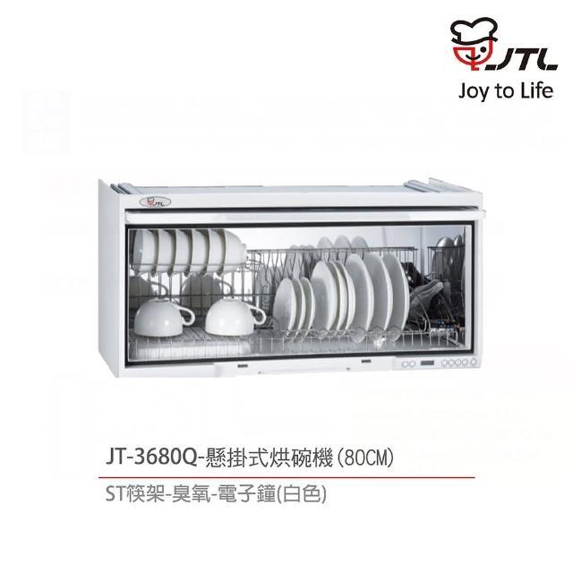 【喜特麗-不含安裝】80cm臭氧懸掛式烘碗機JT-3680Q