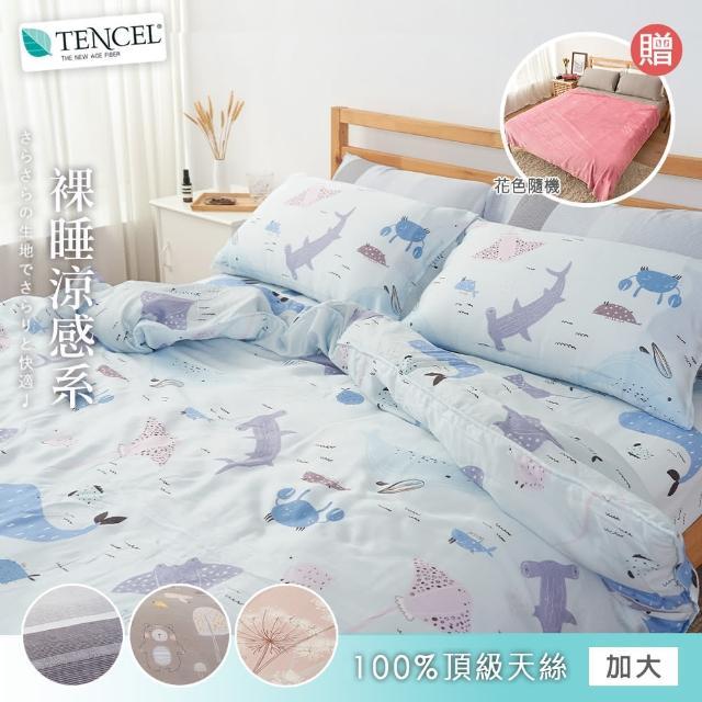 【BELLE VIE】100%涼感天絲加大床包兩用被四件組(多款任選)