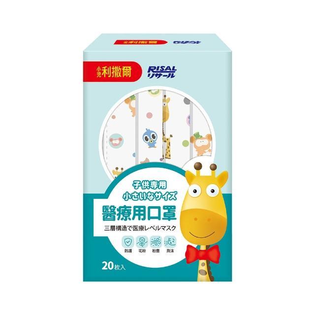 【小兒利撒爾】兒童醫用口罩 20入/盒(童趣夥伴)