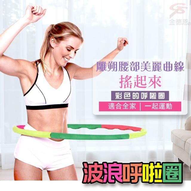 【金德恩】彩色波浪組合式呼啦圈隨機色 台灣製造(直徑90cm)