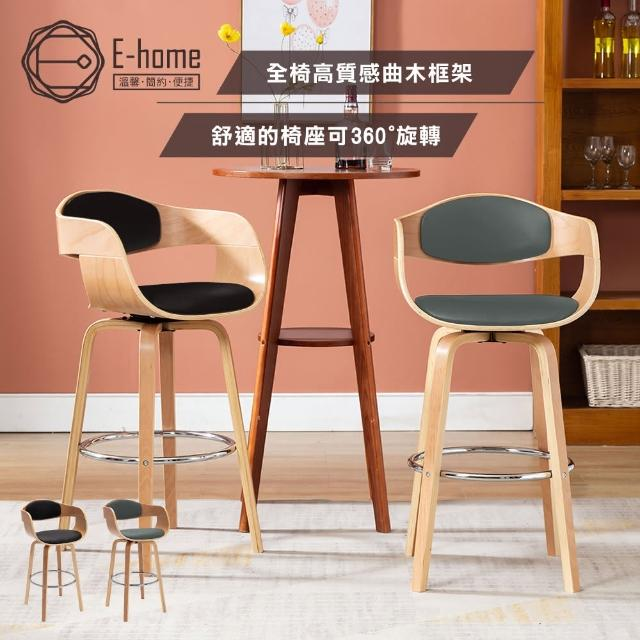 【E-home】Tate泰特皮質曲木扶手吧檯椅-坐高72cm-兩色可選(高腳椅 網美 工業風)