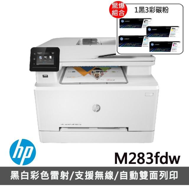 【獨家】贈1組1黑3彩碳粉206A【HP 惠普】★Color LaserJet Pro MFP M283fdw無線彩色雷射傳真複合機