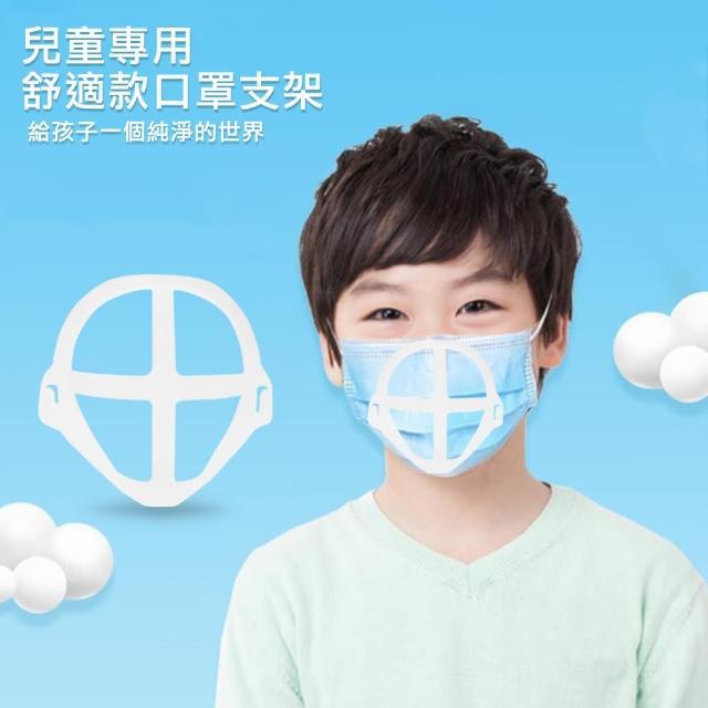 【DW 達微科技】MC07兒童專用款 超透氣舒適立體口罩支架(20入)
