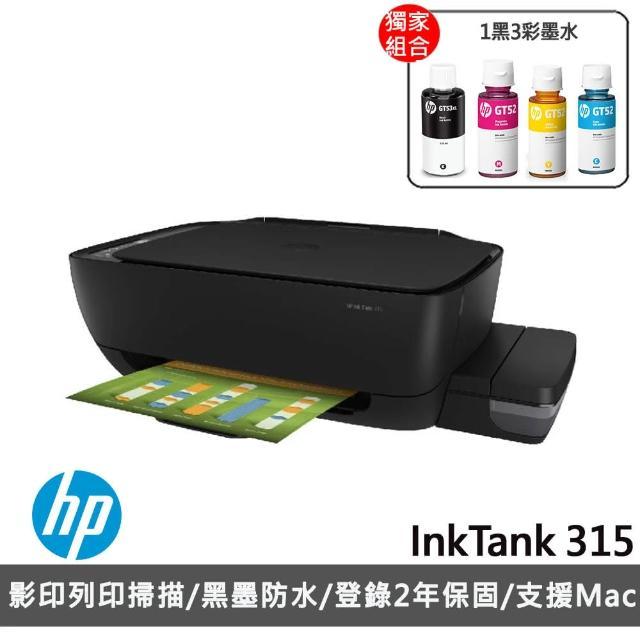 【獨家】贈1組原廠1黑3彩墨水(GT53XL+GT52 CMY)【HP 惠普】InkTank 315 相片連供印表機(Z4B04A)