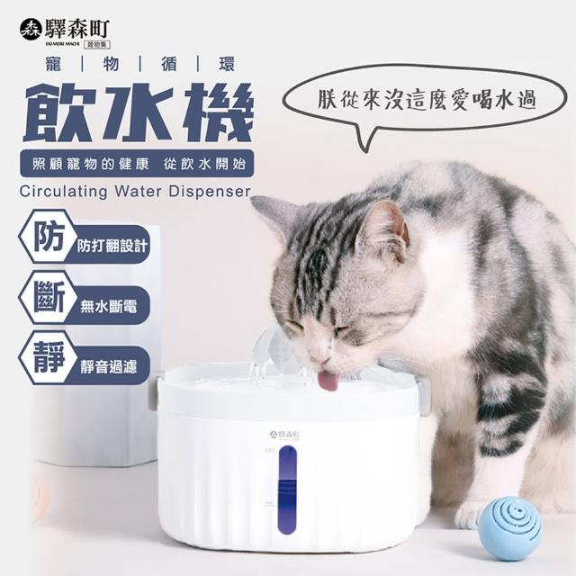 【EKI MORI MACHI 驛森町】寵物循環飲水機+濾心組合(總共3片濾芯)