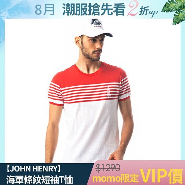 【JOHN HENRY】海軍條紋短袖T恤-紅