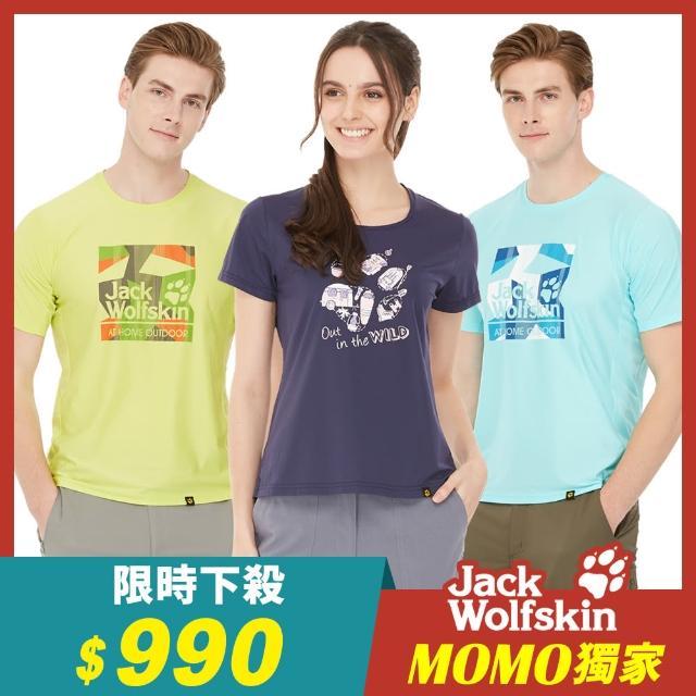 【Jack wolfskin 飛狼】塗鴉狼爪涼感短袖排汗衣 冰絲T恤(男女款多色任選)