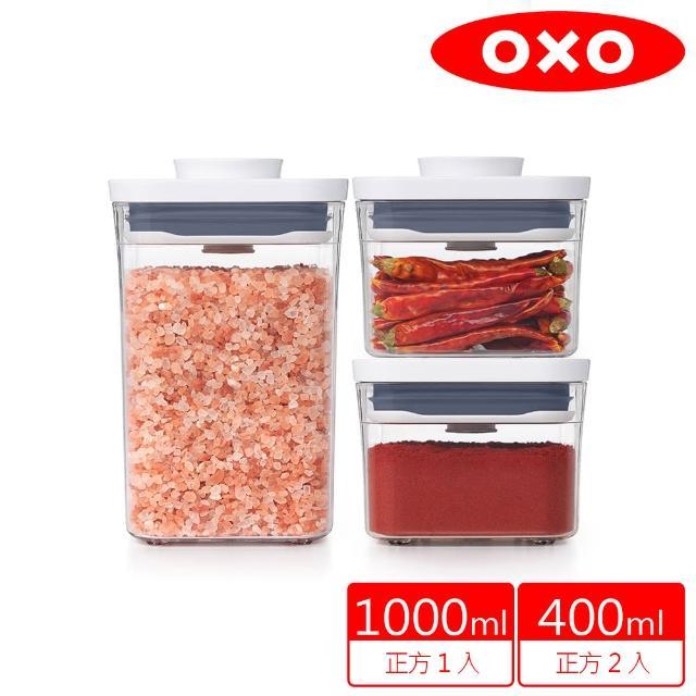 【OXO】零嘴好拿好吃 POP正方保鮮收納盒三件組(正方1L+0.4Lx2)