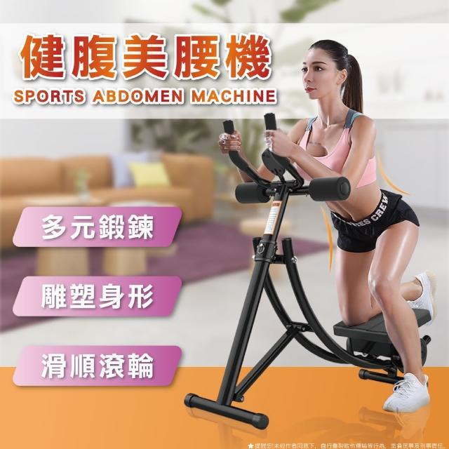 【生活美學】居家腹腰訓練器(摺疊款)