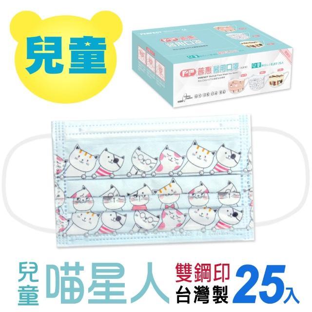 【普惠】兒童平面醫用口罩-喵星人(25片/盒)