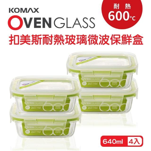 【KOMAX】韓國製扣美斯耐熱玻璃長型保鮮盒4件組(640x4)
