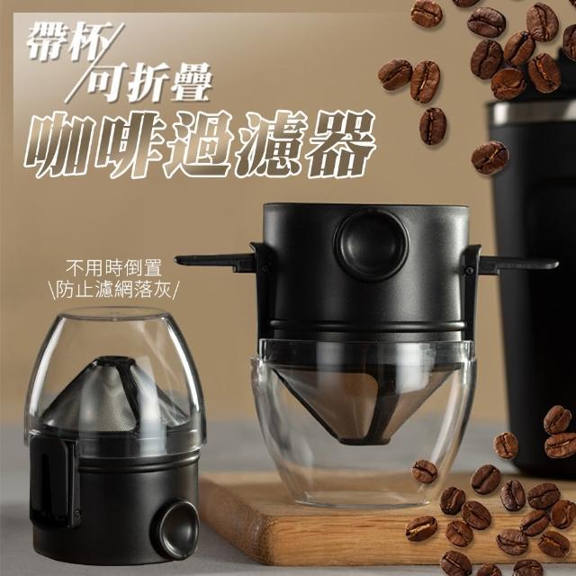 帶杯可折疊咖啡過濾器