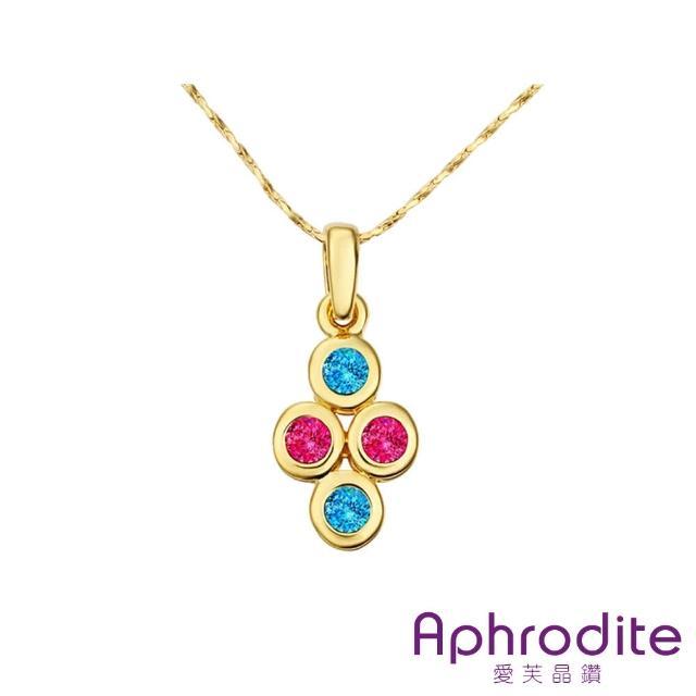 【Aphrodite 愛芙晶鑽】幾何圈圈彩色晶鑽鑲鑽項鍊(黃金色藍粉鑽)
