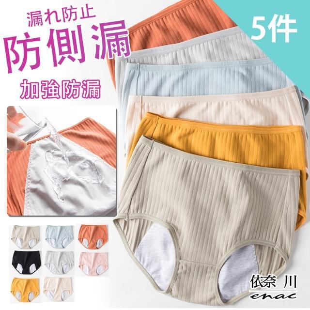 【enac 依奈川】安心一整晚防側漏全棉生理期內褲(超值5件組-隨機)