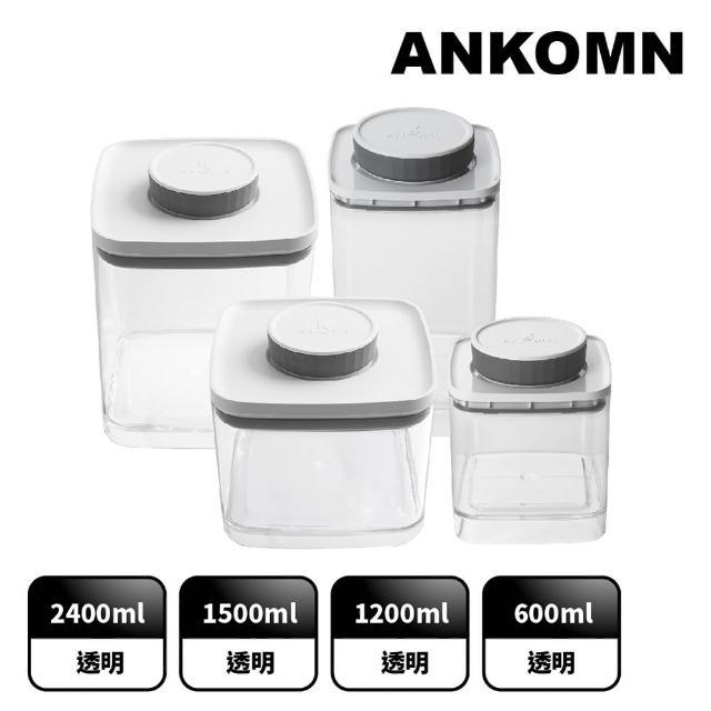 【ANKOMN】旋轉氣密保鮮盒超值四件組(2.4L+1.5L+1.2L+0.6L)