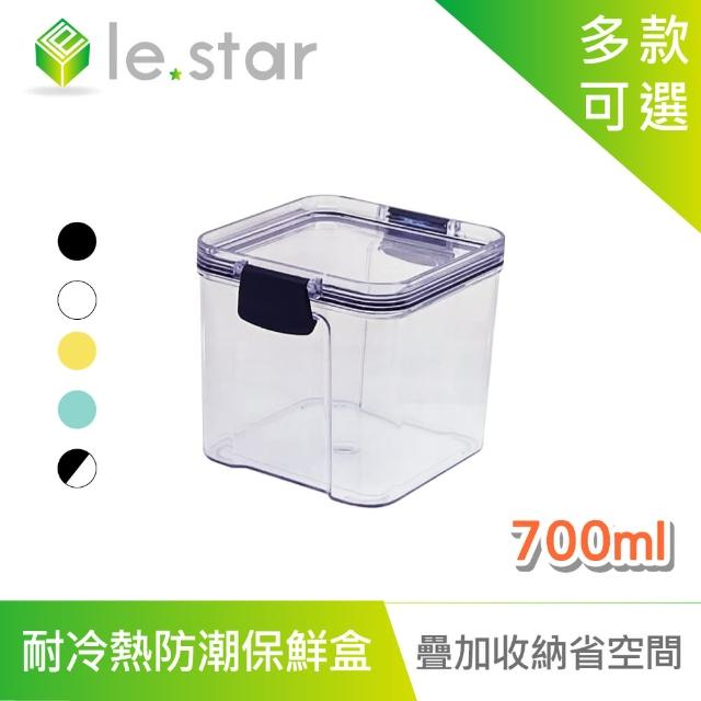 【Lestar】耐冷熱多用途食物密封防潮保鮮盒(700ml)