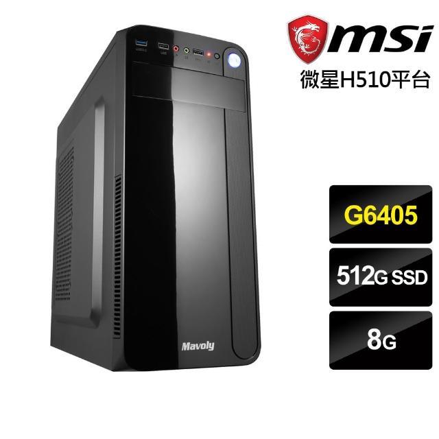 【微星平台】{光輝之刃}雙核效能電腦(G6405/8G/512G_SSD)